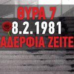 Olympiakos'un Kara Günü: 8 Şubat